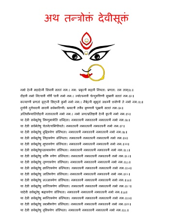 ya-devi-sarvabhuteshu-devi-suktam-devi-stuti-jai-maa-vaishnavi.jpg