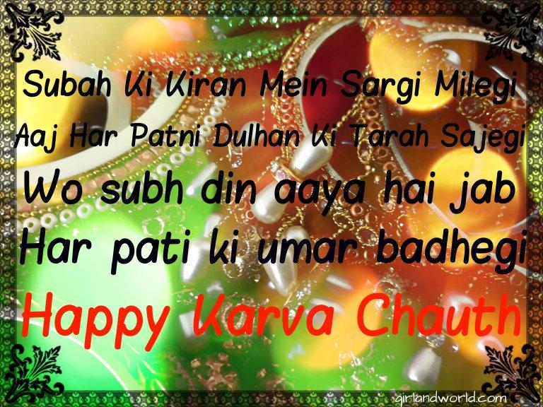 karwa-chauth-subh-kamnaye
