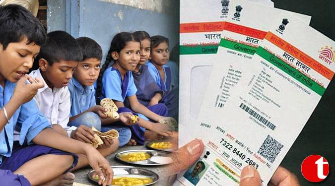 Mid-day-meal-Aadhar